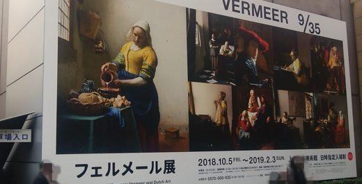 フェルメール展-上野の森美術館